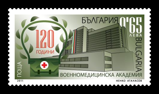 """Марка """"120 г. от създаването на Военномедицинска академия"""""""