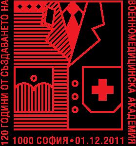 """Печат """"120 г. от създаването на Военномедицинска академия"""""""