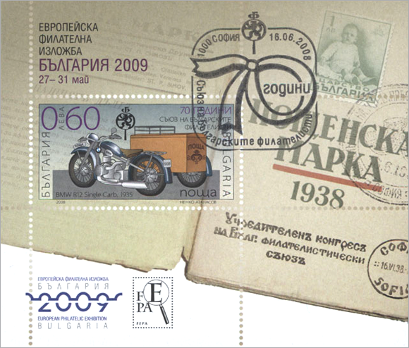 """70th Anniversary of the Union of Bulgarian Philatelists"" — Postage Block"
