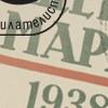 """Блок """"70 г. Съюз на българските филателисти"""""""
