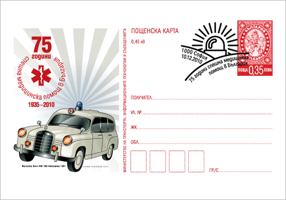 """75th Anniversary of the Emergency Medical Care in Bulgaria"" – Postage Card"
