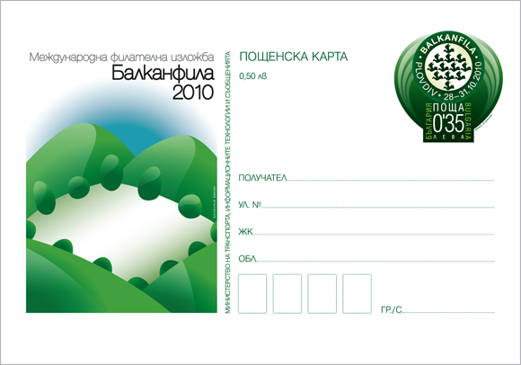 """Day of the International Philatelic Exhibition Balkanfila 2010"" – Postage Card"