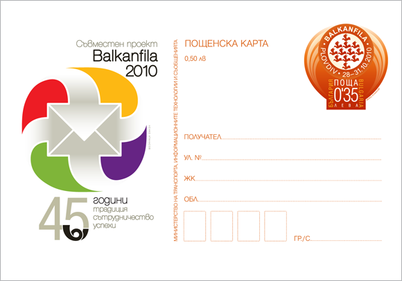 """Day of Balkans Post Cooperation"" – Postage Card"