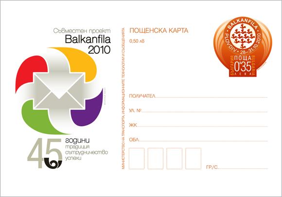 """Карта """"Ден на балканското пощенско сътрудничество"""""""