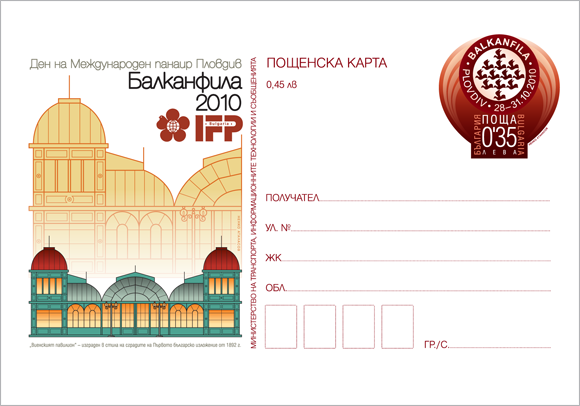 """Day of International Fair Plovdiv"" – Postage Card"