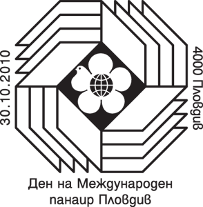 """Day of International Fair Plovdiv"" – Postage Seal"