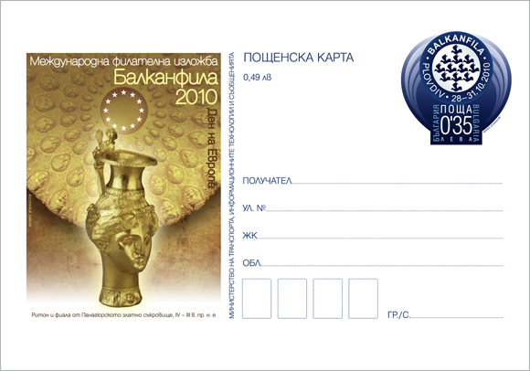 """Day of Europe"" – Postage Card"