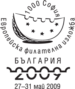 """European Philatelic Exhibition Bulgaria 2009"" — Postage Seal 2"