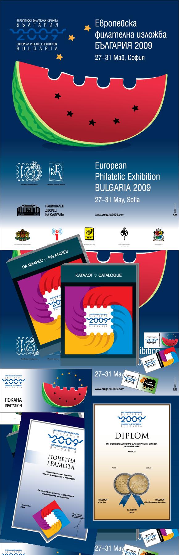 """""""European Philatelic Exhibition Bulgaria 2009"""" — Advertising Materials"""