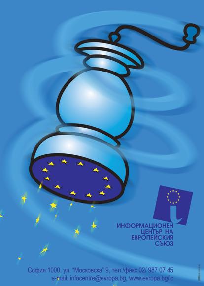 """Награда за """"Европейски информационен център"""""""