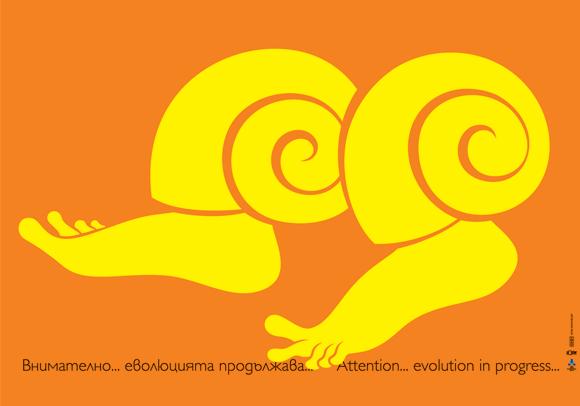 "Плакат ""Еволюция"""