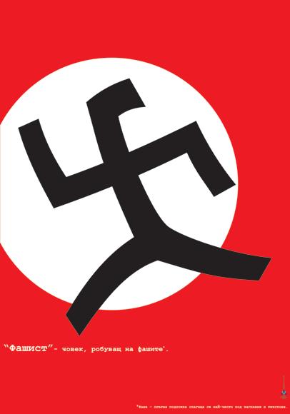 """Плакат """"Фашист"""""""