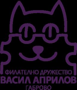 "Логотип ""Филателно дружество Васил Априлов, Габрово"""