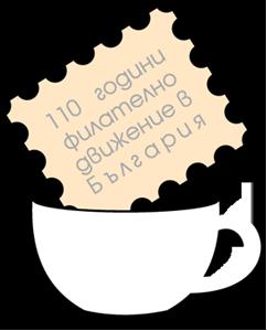 "Логотип ""110 г. филателно движение"""
