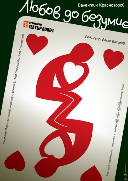 "Poster ""Love Insanity"""