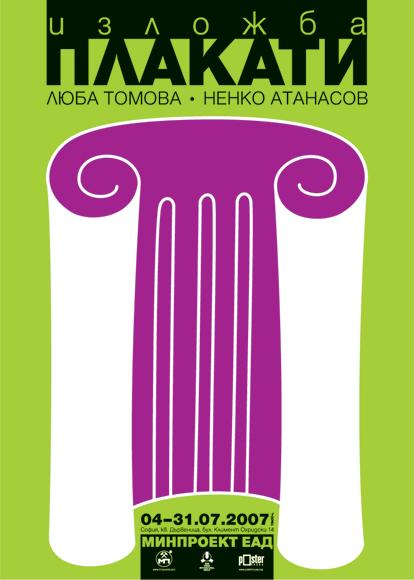 """Самостоятелна изложба плакат """"Кламерна изложба"""""""