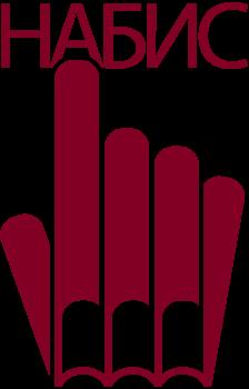"""Логотип """"НАБИС"""""""
