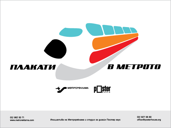 """Самостоятелна изложба плакат """"Плакати в метрото"""""""