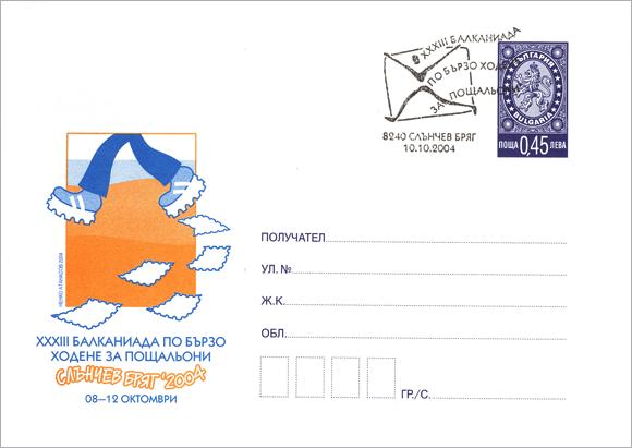 """""XXXIII Balkan Walking Competition for Postmen — Slanchev Bryag 2004"" — Envelope"