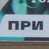 """""""При Кака"""""""