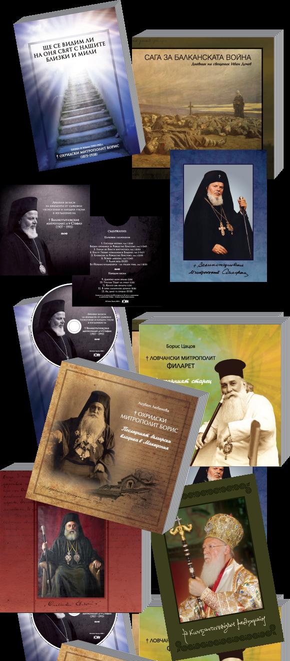 Св. Синод на БПЦ 2 – юбилейни албуми и картички