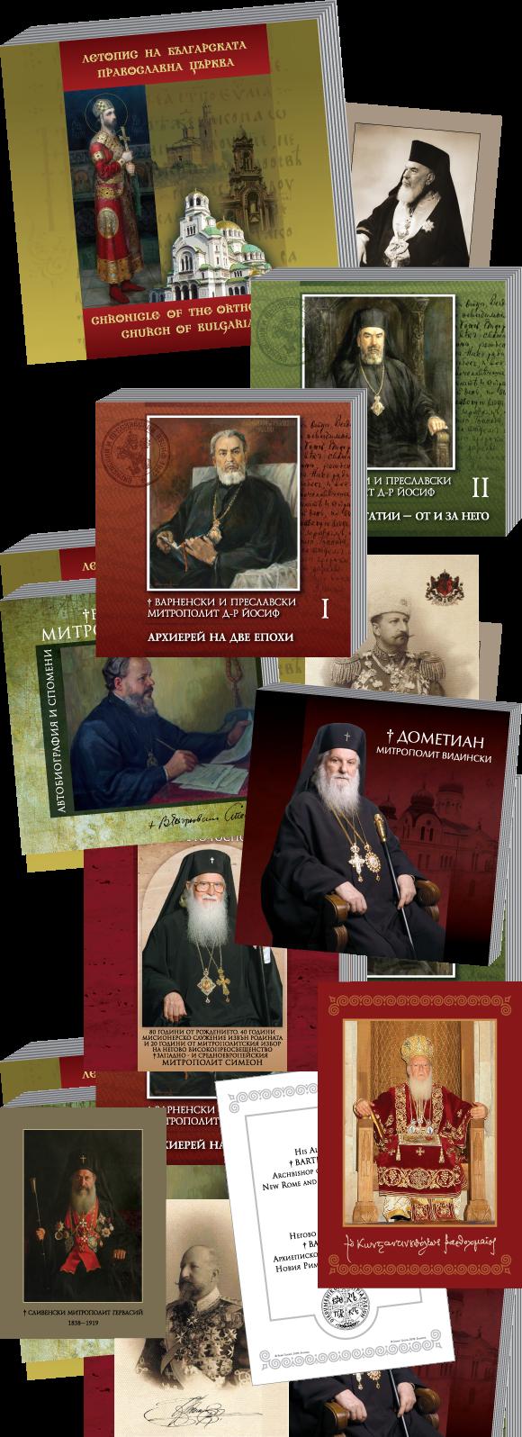 Св. Синод на БПЦ — юбилейни албуми и картички