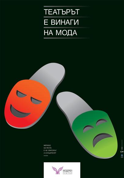 """Плакат """"Театър"""" 1"""