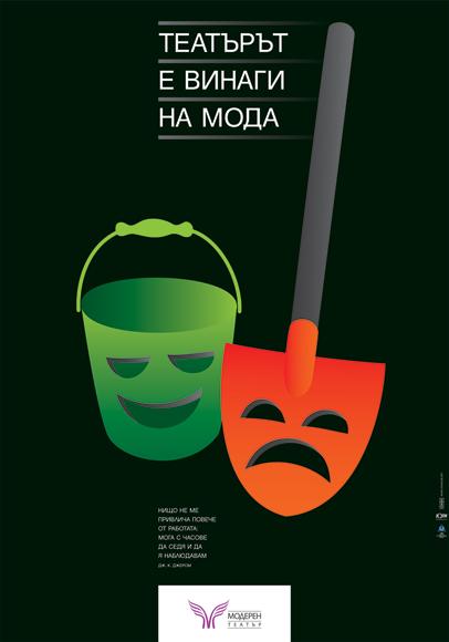 """Плакат """"Театър"""" 2"""
