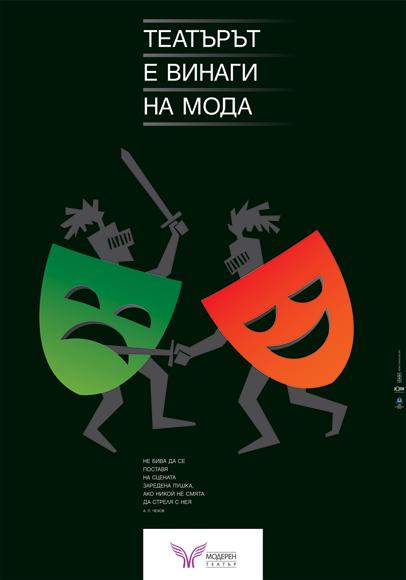 """Плакат """"Театър"""" 3"""